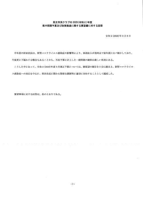 栃木県議会「民主市民クラブ」2020年度 中間期<政策推進・予算化要望>知事回答!02