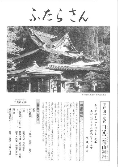 栃木県議会<経済企業委員会>県内現地調査へ!① 05