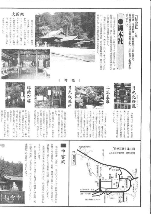 栃木県議会<経済企業委員会>県内現地調査へ!① 06