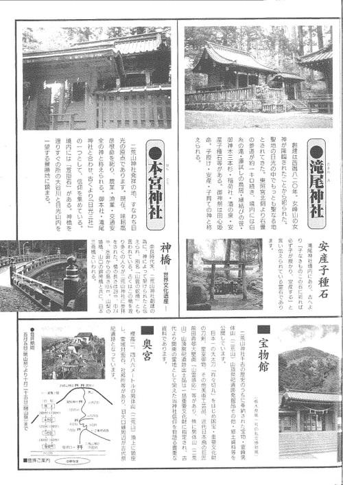 栃木県議会<経済企業委員会>県内現地調査へ!① 07