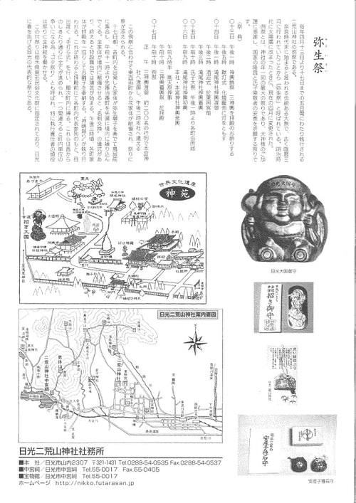 栃木県議会<経済企業委員会>県内現地調査へ!① 08