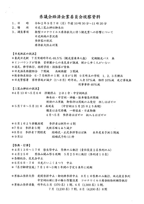 栃木県議会<経済企業委員会>県内現地調査へ!① 09