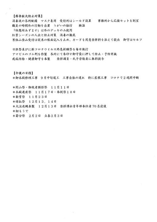栃木県議会<経済企業委員会>県内現地調査へ!① 10