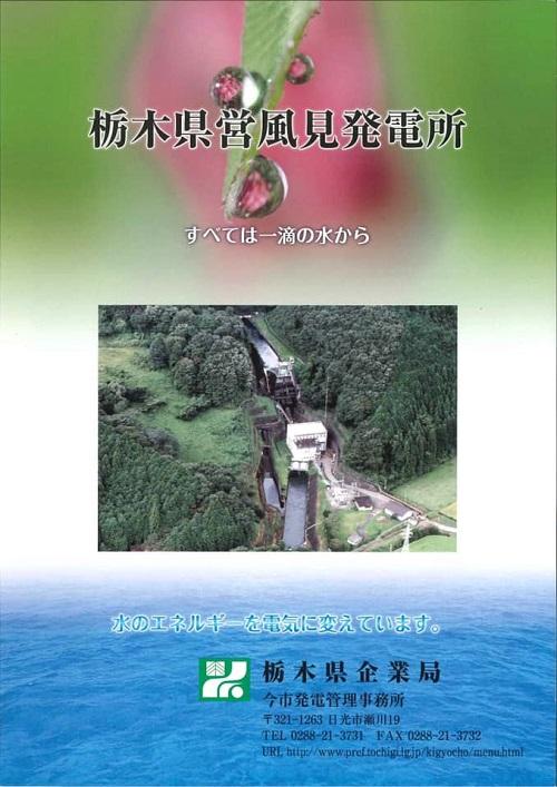 栃木県議会<経済企業委員会>県内現地調査へ!② 12
