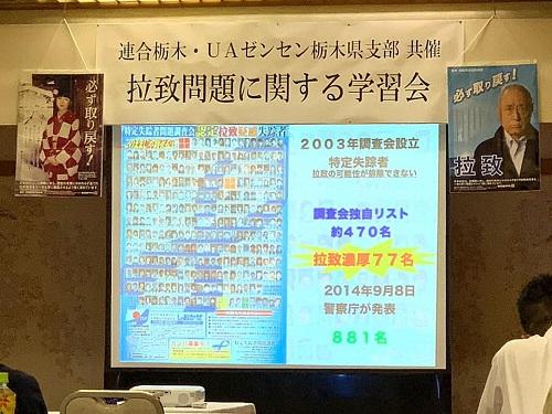 UAゼンセン「ヤングリーブスとちぎ」&連合栃木<北朝鮮による日本人拉致被害者家族支援活動>早期救出を求める街頭署名活動!④
