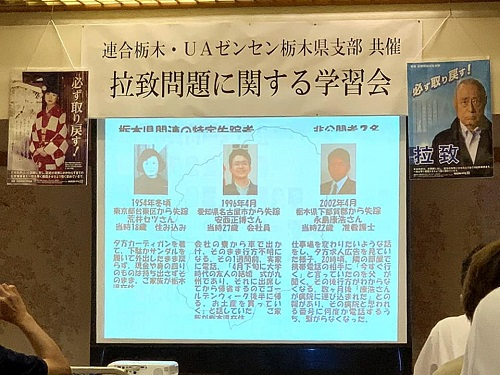 UAゼンセン「ヤングリーブスとちぎ」&連合栃木<北朝鮮による日本人拉致被害者家族支援活動>早期救出を求める街頭署名活動!⑥