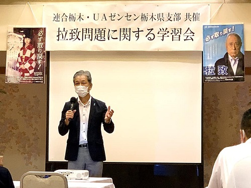UAゼンセン「ヤングリーブスとちぎ」&連合栃木<北朝鮮による日本人拉致被害者家族支援活動>早期救出を求める街頭署名活動!⑧