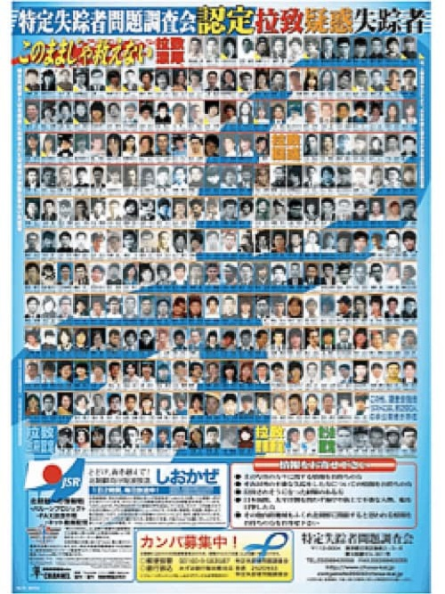 UAゼンセン「ヤングリーブスとちぎ」&連合栃木<北朝鮮による日本人拉致被害者家族支援活動>早期救出を求める街頭署名活動!⑨
