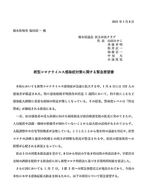 栃木県知事に新型コロナ対策<緊急要望>!②