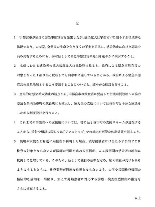 栃木県知事に新型コロナ対策<緊急要望>!③