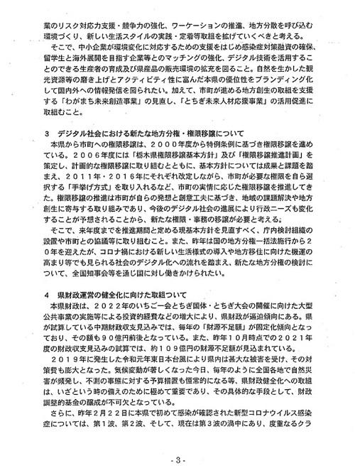 栃木県議会「民主市民クラブ」2021年度_当初<政策推進・予算化要望>知事に申し入れ!⑥