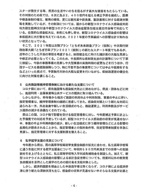 栃木県議会「民主市民クラブ」2021年度_当初<政策推進・予算化要望>知事に申し入れ!⑦