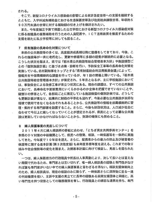 栃木県議会「民主市民クラブ」2021年度_当初<政策推進・予算化要望>知事に申し入れ!⑧