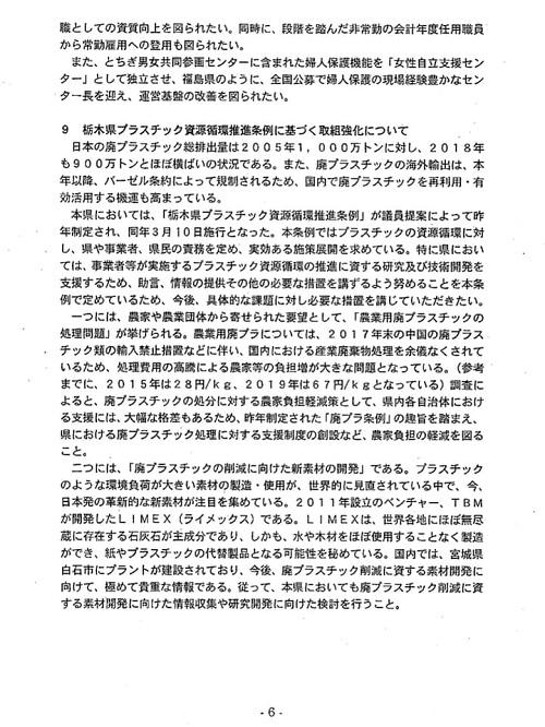 栃木県議会「民主市民クラブ」2021年度_当初<政策推進・予算化要望>知事に申し入れ!⑨