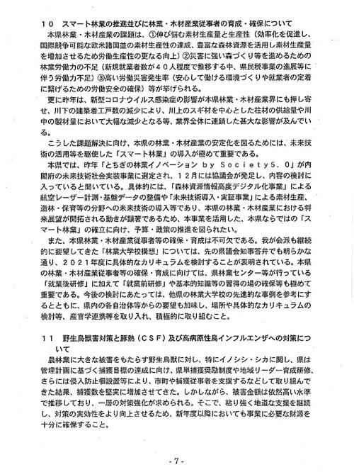 栃木県議会「民主市民クラブ」2021年度_当初<政策推進・予算化要望>知事に申し入れ!⑩