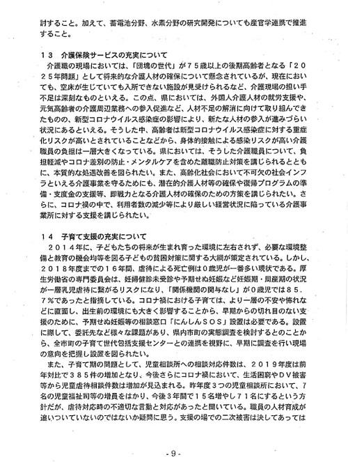 栃木県議会「民主市民クラブ」2021年度_当初<政策推進・予算化要望>知事に申し入れ!⑫