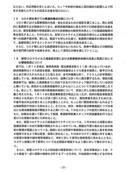 栃木県議会「民主市民クラブ」2021年度_当初<政策推進・予算化要望>知事に申し入れ!⑬