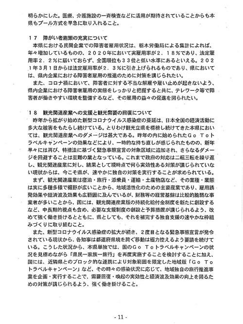 栃木県議会「民主市民クラブ」2021年度_当初<政策推進・予算化要望>知事に申し入れ!⑭