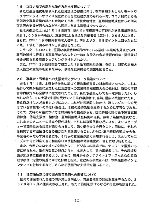 栃木県議会「民主市民クラブ」2021年度_当初<政策推進・予算化要望>知事に申し入れ!⑮