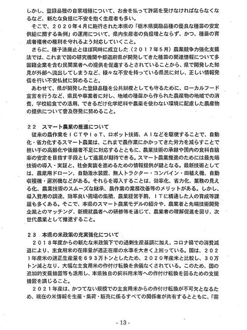 栃木県議会「民主市民クラブ」2021年度_当初<政策推進・予算化要望>知事に申し入れ!⑯