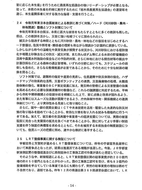 栃木県議会「民主市民クラブ」2021年度_当初<政策推進・予算化要望>知事に申し入れ!⑰