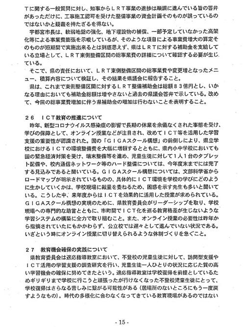 栃木県議会「民主市民クラブ」2021年度_当初<政策推進・予算化要望>知事に申し入れ!⑱