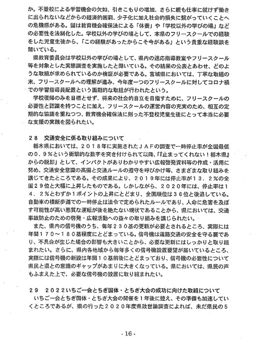 栃木県議会「民主市民クラブ」2021年度_当初<政策推進・予算化要望>知事に申し入れ!⑲