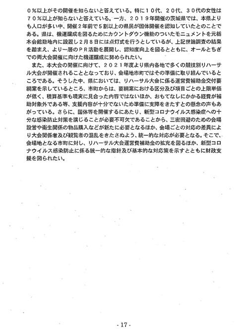 栃木県議会「民主市民クラブ」2021年度_当初<政策推進・予算化要望>知事に申し入れ!⑳