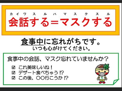【栃木県】緊急事態宣言 ⇒ 8日から特定警戒 ・医療危機警報 へ!(~21日まで)速報②