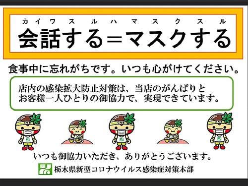 【栃木県】緊急事態宣言 ⇒ 8日から特定警戒 ・医療危機警報 へ!(~21日まで)速報③