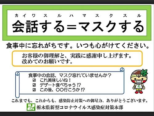 【栃木県】緊急事態宣言 ⇒ 8日から特定警戒 ・医療危機警報 へ!(~21日まで)速報④