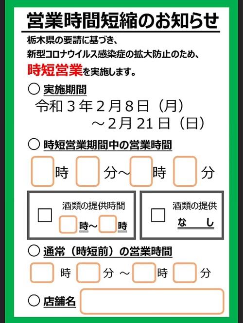 【栃木県】緊急事態宣言 ⇒ 8日から特定警戒 ・医療危機警報 へ!(~21日まで)速報⑥