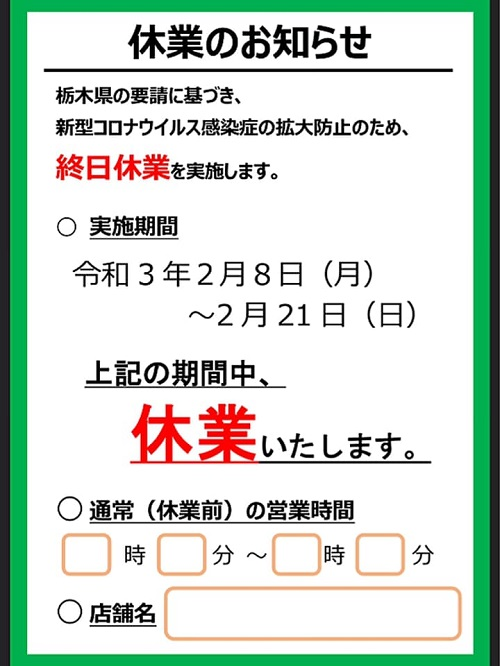 【栃木県】緊急事態宣言 ⇒ 8日から特定警戒 ・医療危機警報 へ!(~21日まで)速報⑦