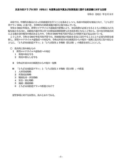 栃木県議会「民主市民クラブ」2021年度_当初<政策推進・予算化要望>知事回答!03