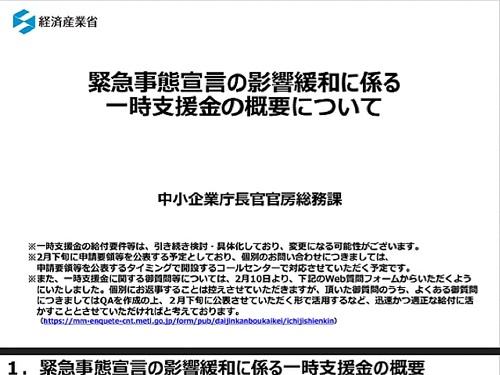 経済産業省(中小企業庁)より「一時支援金」詳細内容が公表される!①