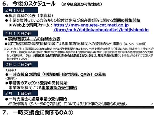 経済産業省(中小企業庁)より「一時支援金」詳細内容が公表される!⑧