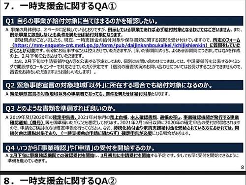 経済産業省(中小企業庁)より「一時支援金」詳細内容が公表される!⑨