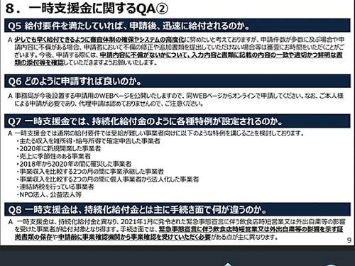 経済産業省(中小企業庁)より「一時支援金」詳細内容が公表される!⑩