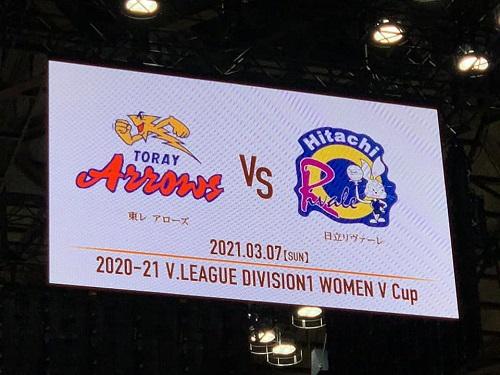【Vcup宇都宮】東レアローズの応援へ!vs 日立リヴァーレ戦!①