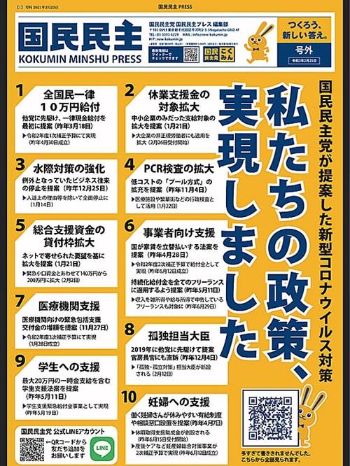 国民民主党とちぎ<再始動>!⑤