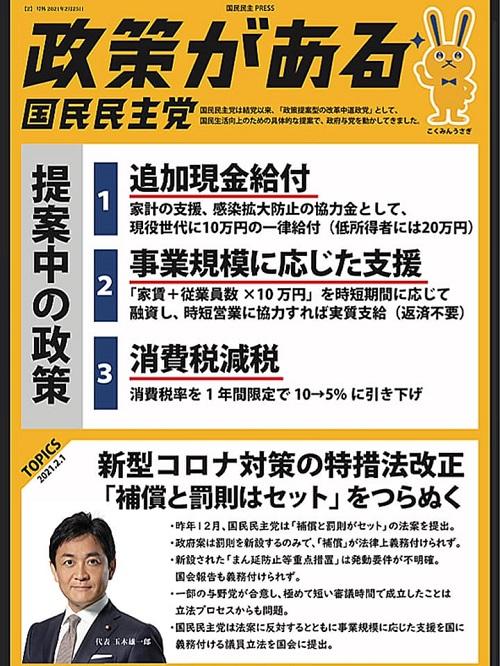 国民民主党とちぎ<再始動>!⑥
