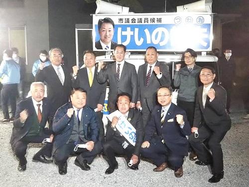 『けいの常夫』佐野市議 候補、当選!②