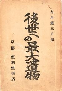 「内村鑑三『後世への最大遺物』」