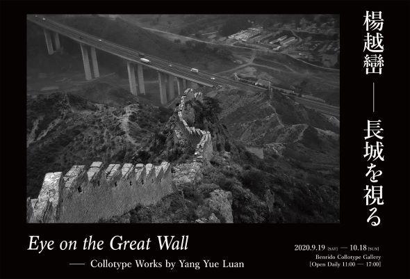 楊越巒コロタイプ写真展「長城を視る」3