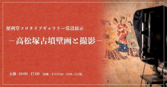高松塚古墳壁画_1
