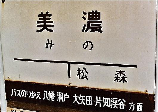 ⑦美濃駅名票
