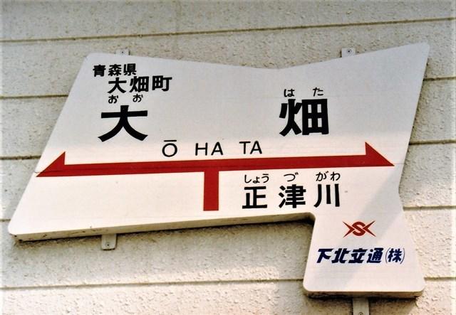 ⑥大畑駅名票