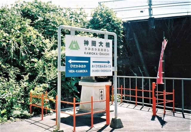 ⑨神岡大橋駅