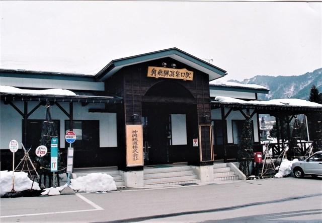 ⑭奥飛騨温泉駅舎H18