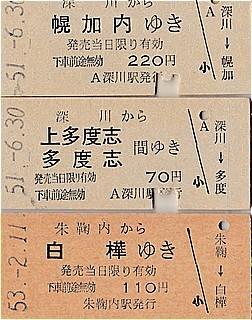 s-⑩乗車券